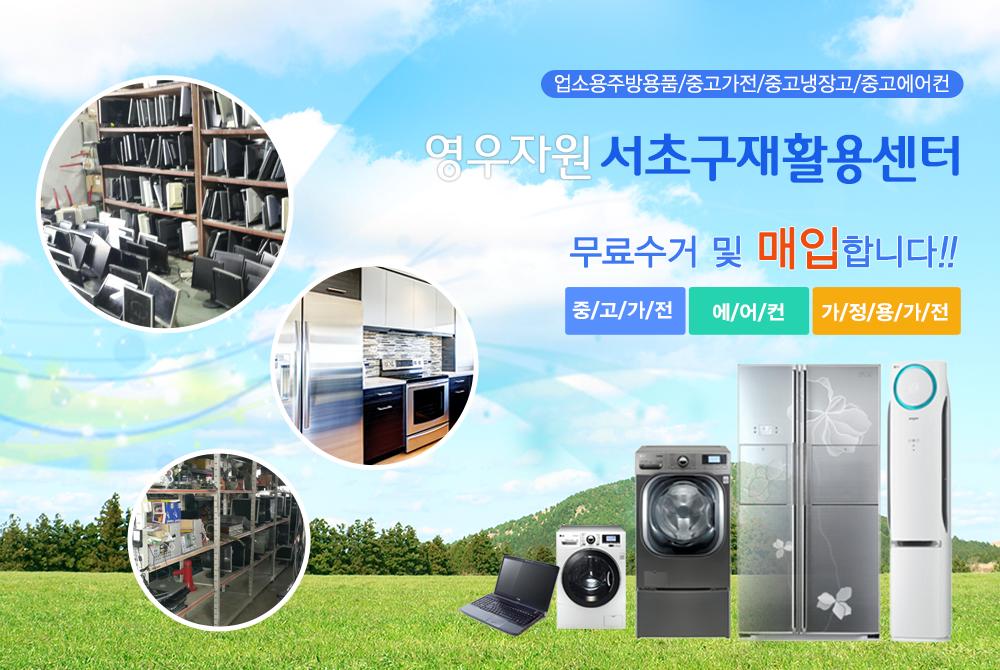 서초,서초재활용센터,중고가전제품 매입,판매,TV,냉장고,세탁기 에어컨,컴퓨터, 견적문의, 영우자원